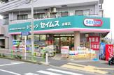 ドラッグセイムス赤塚店