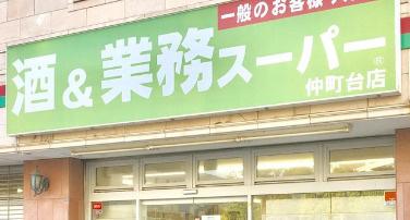 業務スーパー 仲町台店の画像1