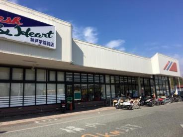 (株)マルアイ 神戸学院前店の画像1