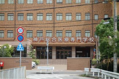 神戸総合医療専門学校の画像1