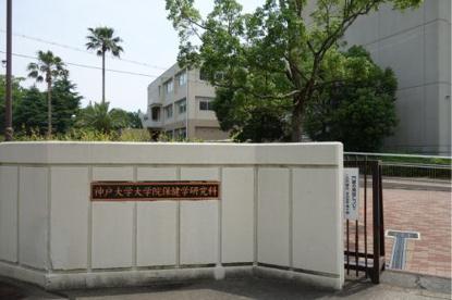 神戸大学 医学部保健学科の画像2