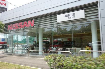 兵庫日産自動車 高倉台店の画像1