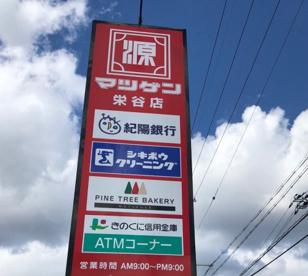 松源 栄谷店の画像2