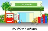 アウトレット家具ビッグウッド東大阪店