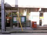 熱海昭和郵便局