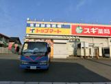 スギ薬局津田沼店