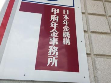 日本年金機構甲府年金事務所の画像1