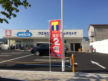 ウエルシア甲府武田店 の画像1