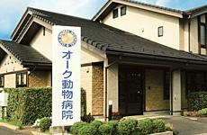 オーク動物病院の画像1