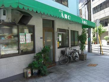 グリルABC食堂の画像1