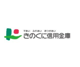 きのくに信用金庫 紀三井寺支店の画像1