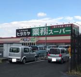 業務スーパー神前店