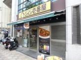 CoCo壱番屋 淀川区西中島店