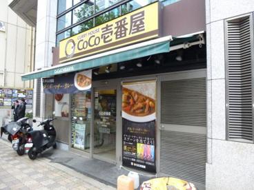 CoCo壱番屋 淀川区西中島店の画像1