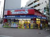ドラッグモアーズワン西中島店