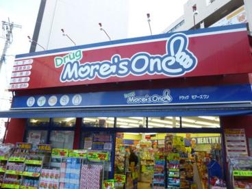 ドラッグモアーズワン西中島店の画像2