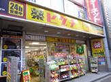 ヒグチ薬店チェーン西中島店