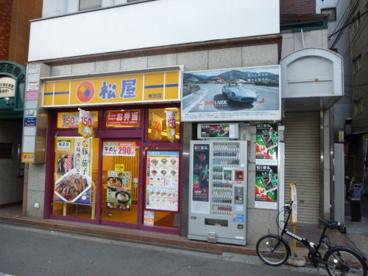 松屋 南方店の画像1