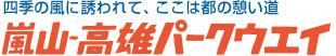 嵐山・高雄パークウェイの画像