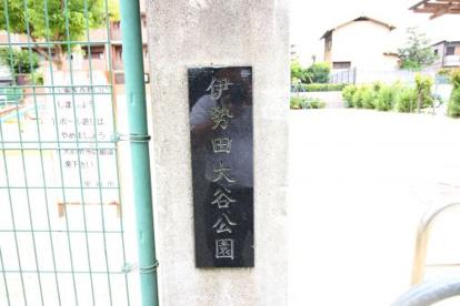 伊勢田大谷公園の画像2