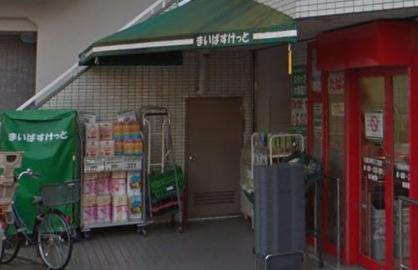 まいばすけっと 目黒本町6丁目店の画像1