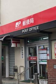 目黒本町郵便局の画像1