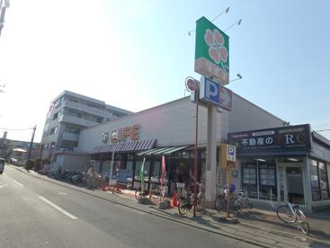 ライフ高津新作店の画像1