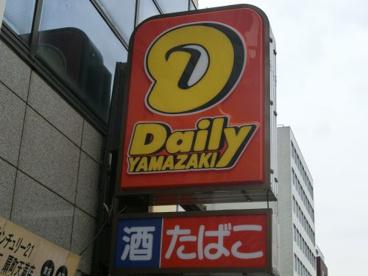 デイリ-ヤマザキ扇町公園前店の画像1