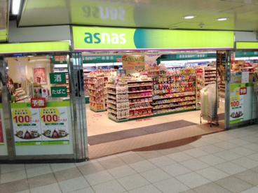アズナス 阪神西梅田店の画像1