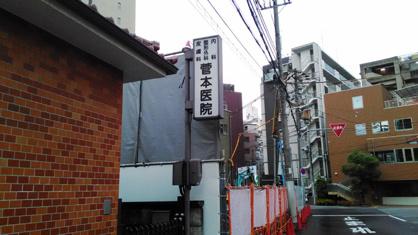 菅本医院の画像1