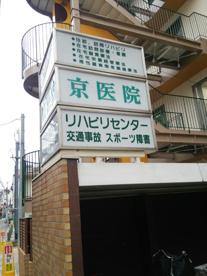 京医院の画像1