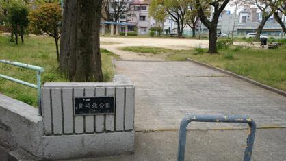 豊崎北公園の画像1