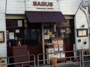 BAGUS(バグース)インドネシアンキッチンの画像1