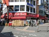 サンドラッグ高円寺店