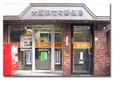 大阪浪花町郵便局