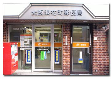 大阪浪花町郵便局の画像1
