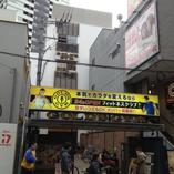 ゴールドジム 梅田大阪