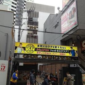 ゴールドジム 梅田大阪の画像1