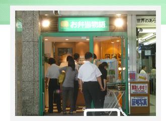 お弁当物語大阪駅前店の画像1