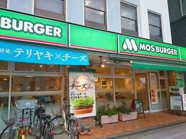 モスバーガー扇町関西テレビ前店の画像1