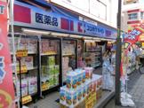 ココカラファイン高円寺店