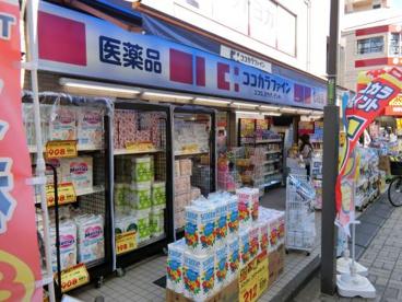 ココカラファイン高円寺店の画像1