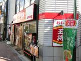 餃子の王将 高円寺店