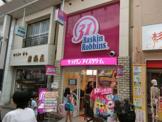 サーティワンアイスクリーム高円寺Pal店