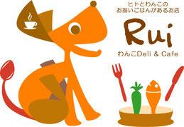 わんこDeli&cafe  Ruiの画像
