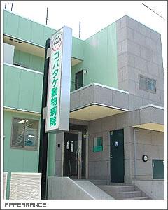 コバタケ動物病院の画像