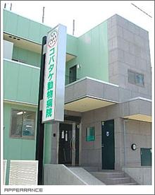 コバタケ動物病院の画像1