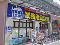 業務用食品館 玉川店