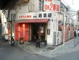 しちりん焼肉 若葉屋 福島店