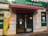 モスバーガー JR福島駅前店